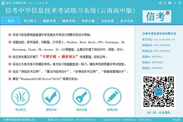 信考中学信息技术考试练习系统云南高中版
