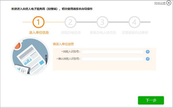 广西自然人电子税务局扣缴端下载