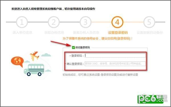 自然人税收管理系统扣缴客户端河北省