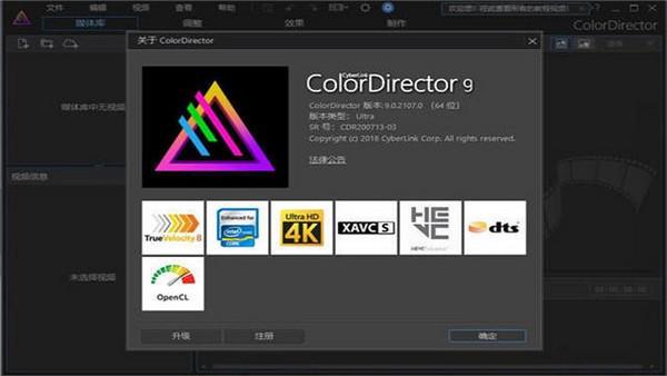 CyberLink ColorDirector(视频颜色处理工具)下载