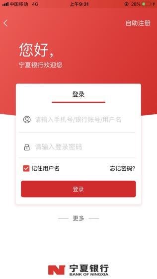 宁夏银行手机银行软件截图0