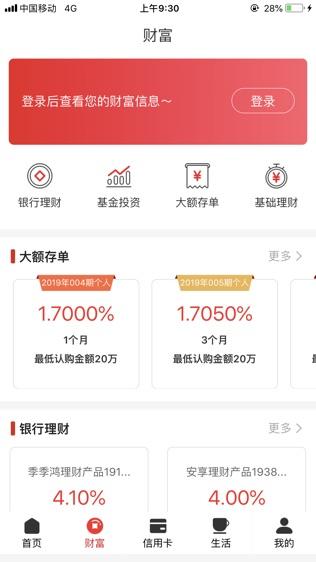 宁夏银行手机银行软件截图2