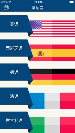 学外语软件截图0