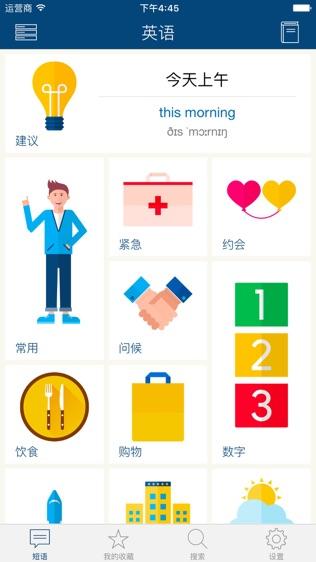 学外语软件截图1