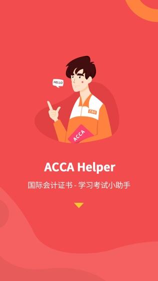 ACCA Helper软件截图0