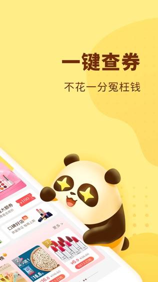 熊猫优选软件截图1