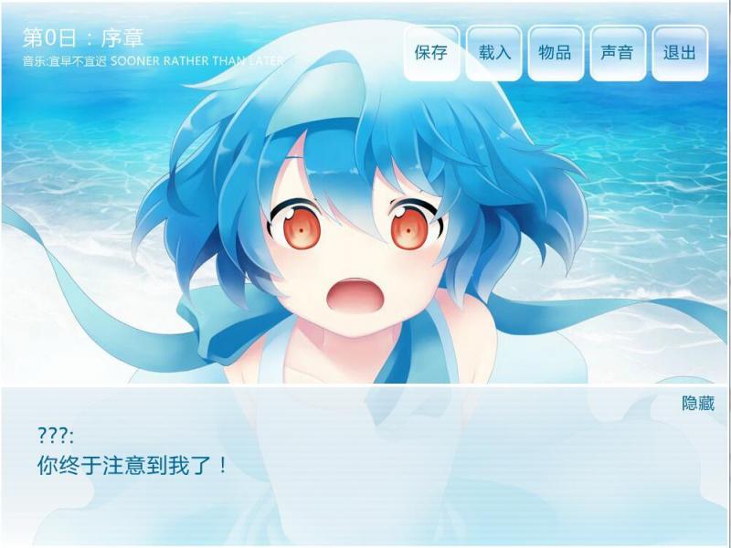 海之声 中文版下载
