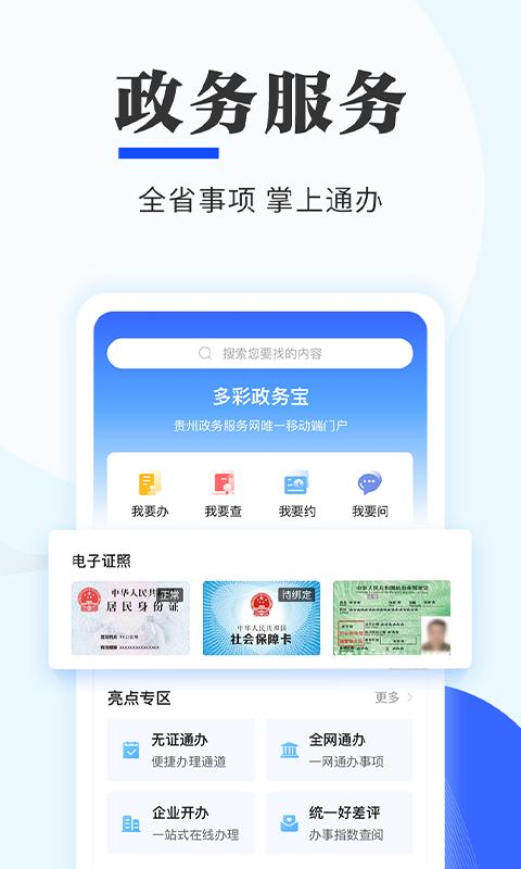 贵州政务服务网软件截图1