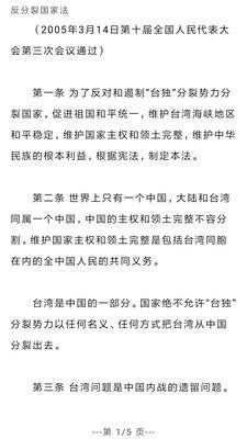 中国法律大全软件截图2