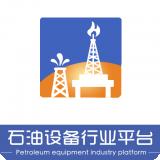 石油设备行业平台