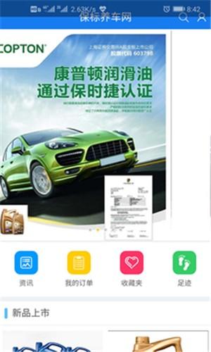 保标养车软件截图3