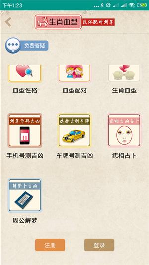解梦app哪个好_周公解梦app下载手机版_有什么解梦软件特别好的