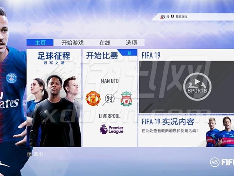 FIFA 19 破解版下载