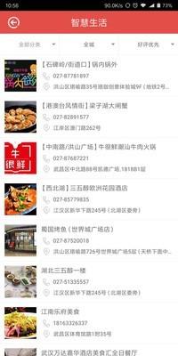 武昌生活圈软件截图2