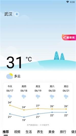 今日天气通
