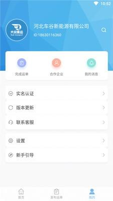 沧港物联货主版软件截图3