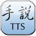 语音输入法软件