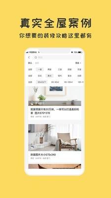 室内设计app哪个好_家装设计app哪个好_室内装修app哪个好