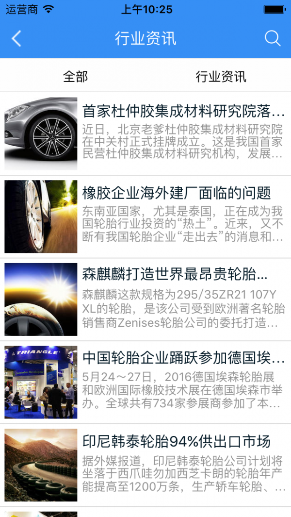 轮胎行业平台软件截图2