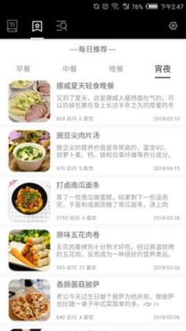 天天新菜谱软件截图1