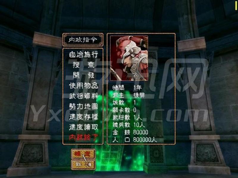 封神演义神魔传 X8s版下载