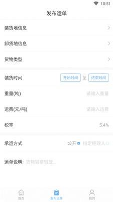 沧港物联货主版软件截图2