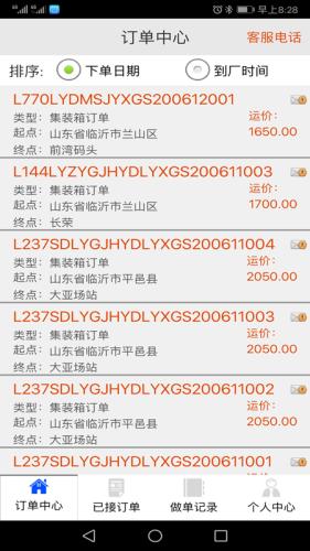 临沂港集卡软件截图1