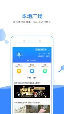 郑州钓鱼人软件截图1