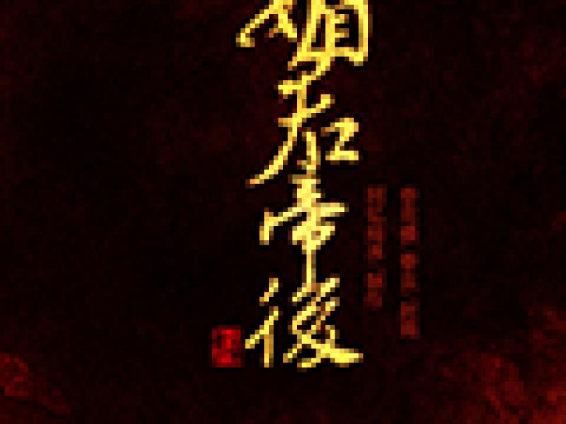 媚君帝后 中文版