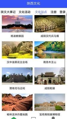 陕西文化实名上网软件截图1