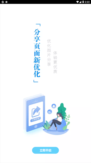 江苏移动掌厅软件截图3