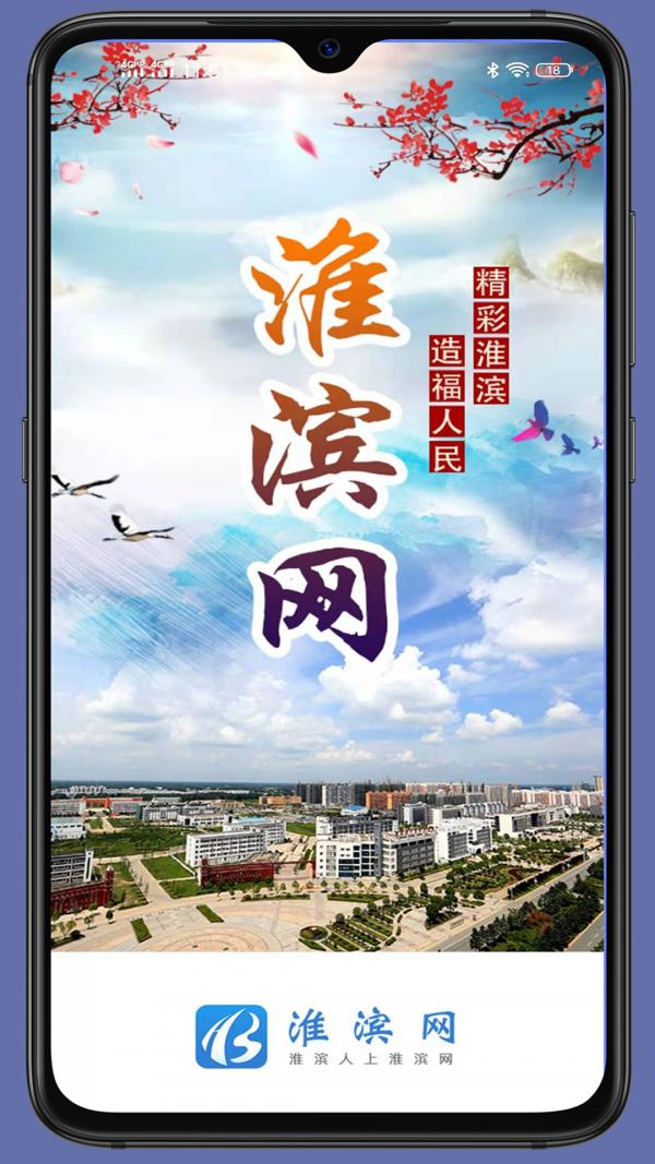 淮滨网软件截图0
