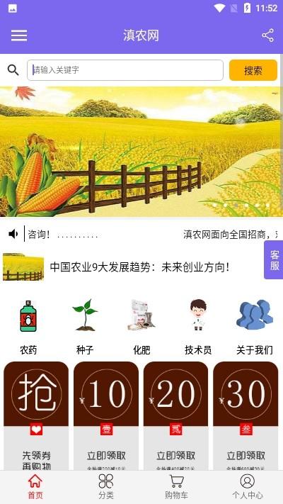 滇农网软件截图3