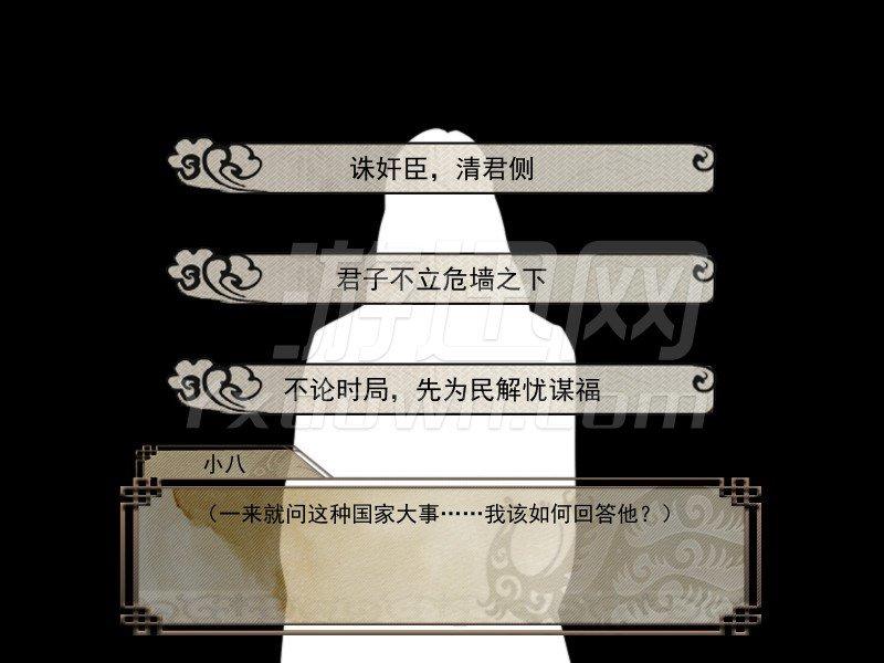 三年 中文版下载