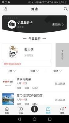 漳州小鱼网软件截图2