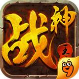 战神王座九游版