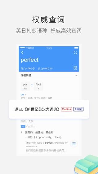 沪江小D软件截图2
