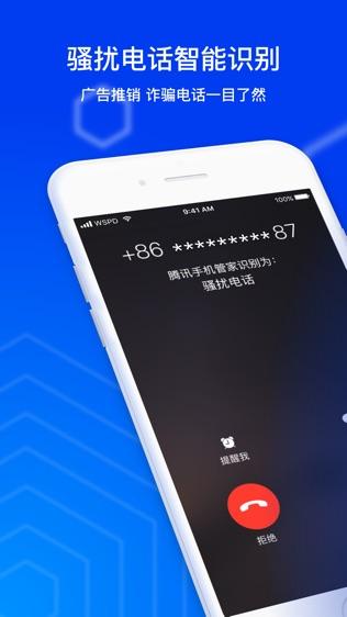 腾讯手机管家软件截图0