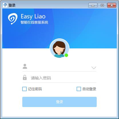 EasyLiao智能在线客服系统下载