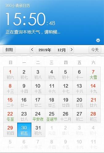 360小清新日历下载