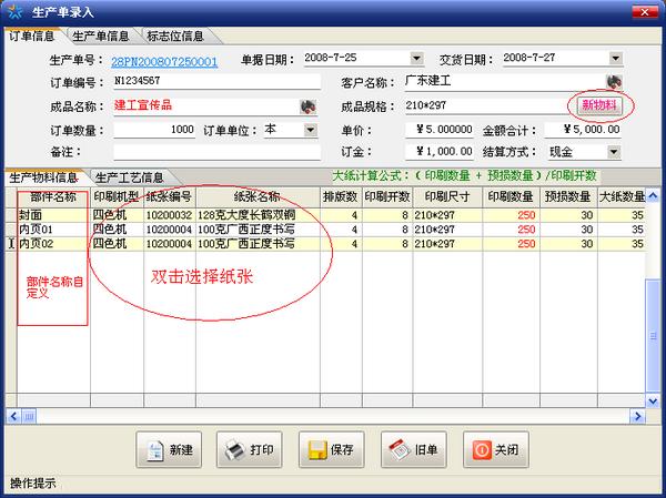 彩艺印刷管理系统下载