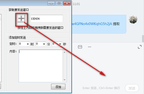 QQ/微信定时发送消息下载