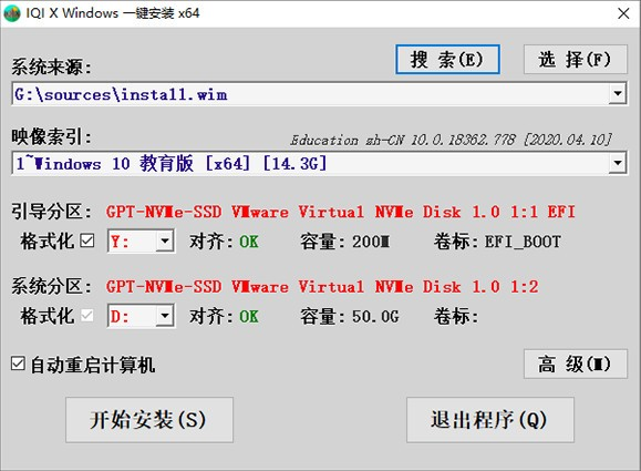 IQI X Windows一键安装下载