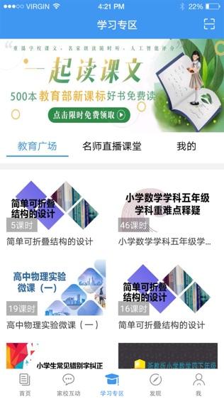 浙江和教育软件截图2