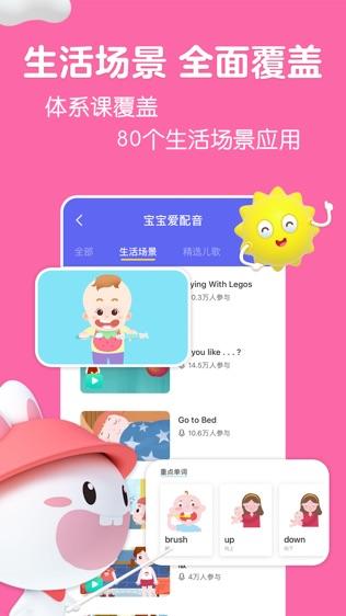 宝宝玩英语软件截图1