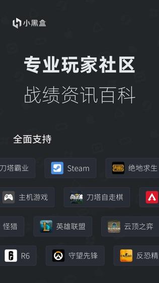 小黑盒 for Steam 绝地求生战绩查询