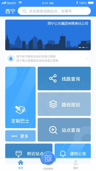 西宁智能公交软件截图0