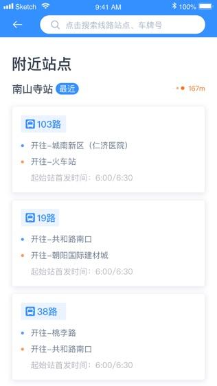 西宁智能公交软件截图1