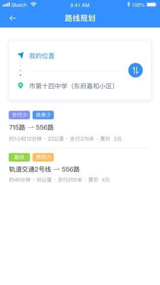 西宁智能公交软件截图2
