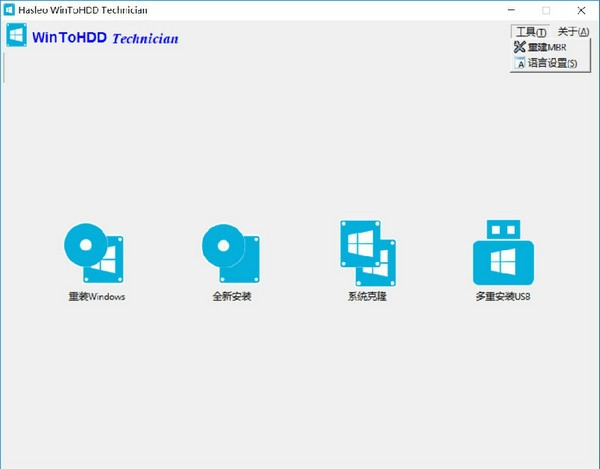 WinToHDD Technician(系统重装工具)